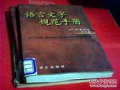 语言文字规范手册 (1997年重排本)、、
