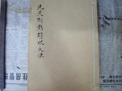 ..道教符咒书-----先天削影符水大法(复印件)