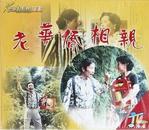 客家山歌剧:老华侨相亲(客家山歌VCD)