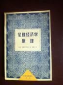 伦理经济学原理  一版一印限量版