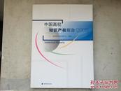 中国高校知识产权报告.2008