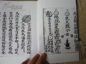 .道教符咒书-----先天收影法秘(复印件)..