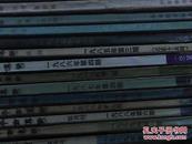 今古传奇 第二辑至1989年第三期共14本(I7)