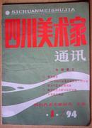 四川美术家通讯(1994年第1期)16开