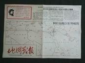 文革精品:《地图战报》第1期创刊(一九六七年上旬  特刊)15号箱