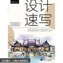 """中国高等院校""""十二五""""精品课程规划教材:设计速写"""