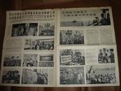 《解放军画报》1967年第30期 第5--12版(缺1-4版) 4开