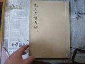 ..道教符咒书-----先天玄机内秘  上下两册(复印件)..
