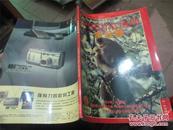 中国国家地理 2002年第3期【金丝猴】