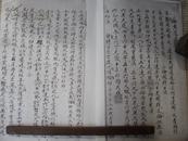 ...道教符咒书-----先天诸宗秘咒(复印件)..