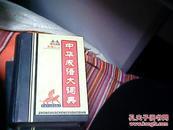 中华成语大词典-新编修订版缩印本