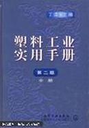 [正版]塑料工业实用手册.中册第2版9787502527815