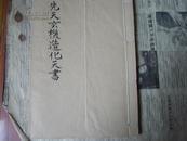 ...道教符咒书-----先天玄机造化天书(复印件)..