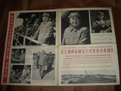 《解放军画报》1967年第24、25期 第5--12版(缺1-4版) 4开