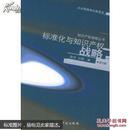 标准化与知识产权战略——知识产权战略丛书