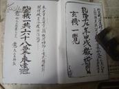 ...道教符咒书-----玄机一览(复印件)..