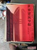 世界建筑导报(1999-1/2)