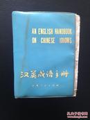 英汉成语手册(1979年9月一版一印)