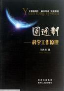 圆通制—科学工作原理(王民权)