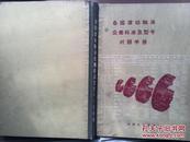 《各国滚动轴承公差标准及型号对照手册》硬精装,1963年版