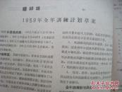 1959年中国著名游泳运动员穆祥雄--训练计划--