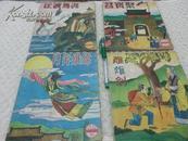 免运最低价【雌雄剑/聚宝盆/嫦娥奔月/泥马渡江】苏桦唐图1963年发行绝版童书