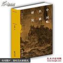 中国名画研究
