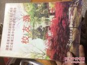 浙江省浦江县中山中学建校六十周年(校友录1939--1999)