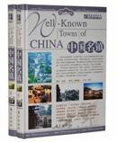 中国名镇(彩图版)