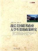 战后美国联邦政府大学生资助政策研究