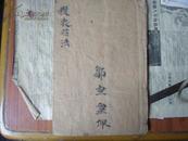 ..道教符咒书-----殷元帅攒丧符秘(复印件)..