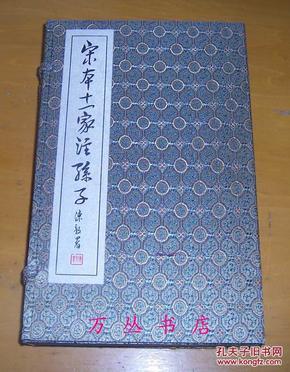 宋本十一家注孙子 (线装一函全3册) 2003年影印