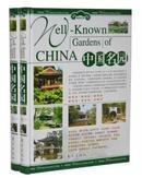 中国名园(彩图版)