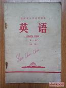 英语第一册初稿