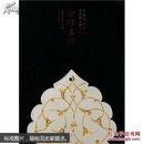 金辉玉德:西安博物院藏金银器玉器精粹