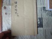 .道教符咒书-----诸宗符咒(复印件).