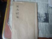 .道教符咒书-----先天南派祖炁秘诀(复印件)