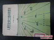 人民公社的土地利用规划(58年一版一印,馆藏)