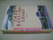 三峡工程重庆库区二期移民实践与探索(精装本)【03年一版一印】