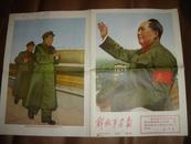 《解放军画报》1967年第5期 第1-4版(缺5-8版) 4开