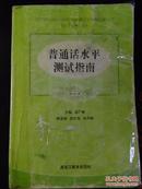 《普通话水平测试指南修订本》(附赠复印版黑龙江省普通话水平测试试卷)(平邮包邮)