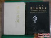13423;英文尺牍大全(英汉对照1929年道林纸精装本)
