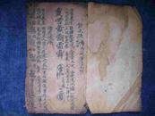 .道教符咒书-----治邪符咒(复印件)..