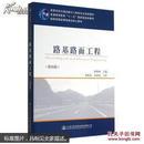 路基路面工程(第四版) 黄晓明