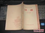 初级中学课本-汉语(第四册)