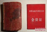 英汉四用辞典【高8.8CM*宽5.5CM*厚3.5CM】微型精装辞典、民国36年版