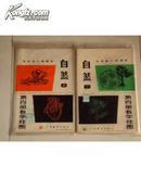 五年制小学课本·自然第四册教学挂图》(上下)【21张全,85年一版一印】