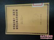 中共延吉县十二区区委领导互助合作的经验(54年一版一印,馆藏)
