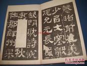 明搨衡方碑-裱本-民国17年孙渊如旧藏(明拓衡方碑)