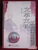 文革文物(中国民间收藏智库)